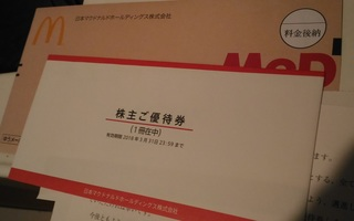 20170926_makudonarudo_yutaiken1.jpg
