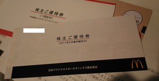 20170926_makudonarudo_yutaiken2.jpg