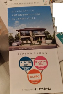 20171130_toyota_haito_toyotahome.jpg