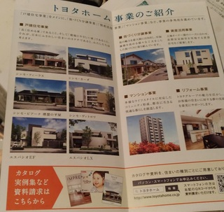 20171130_toyota_haito_toyotahome1.jpg