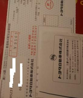 toyota_haito_shiharaibi_201805_3.jpg