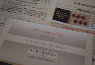yoshinoya_yutaiken_2018_kinkenshop.jpg
